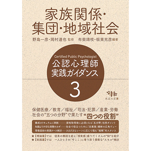 3.家族関係・集団・地域社会
