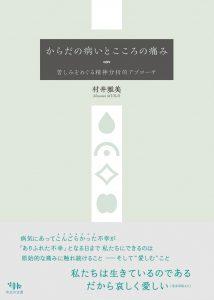 『からだの病いとこころの痛み』村井雅美著